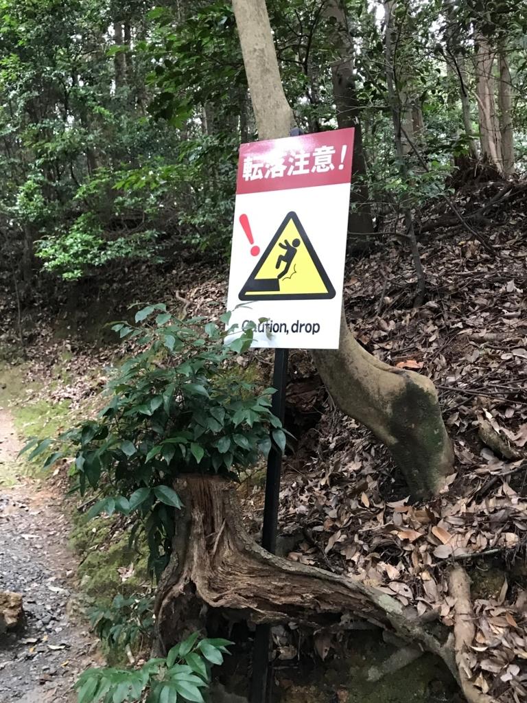 山口県 岩国城への山道 広い道への交差点付近 転落注意看板