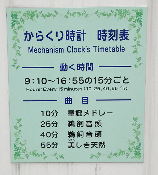 山口県 岩国 ロープウエイの山頂駅 交流ひろば からくり時計 演奏曲