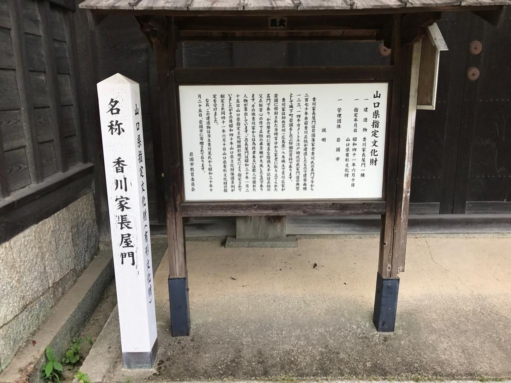 山口県 岩国 「吉香公園」香川家長屋門 説明板
