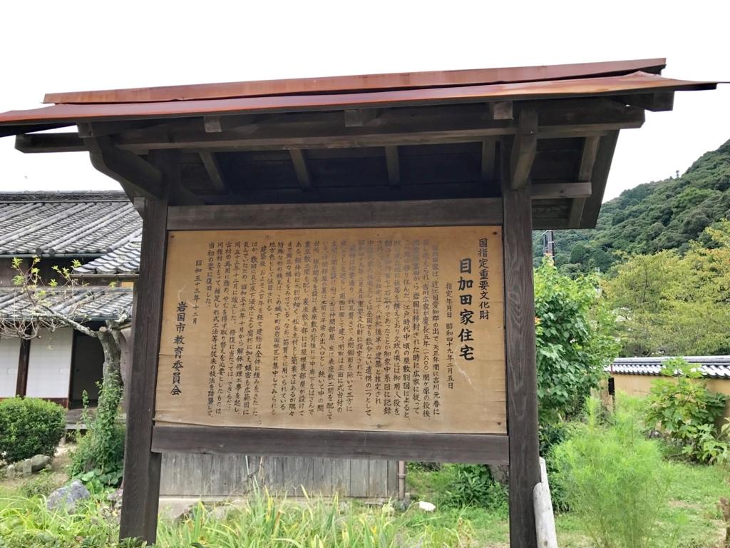 山口県 岩国 「吉香公園」旧目加田(めかた)家住宅 説明板