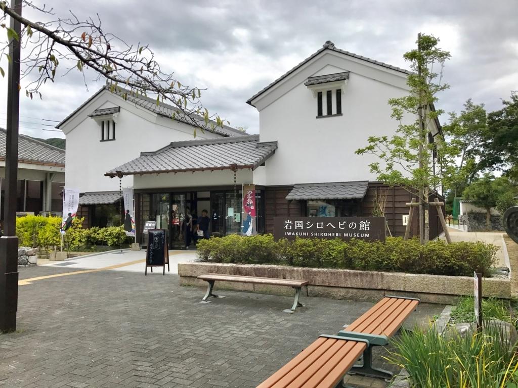 山口県 岩国 「吉香公園」岩国シロヘビの館