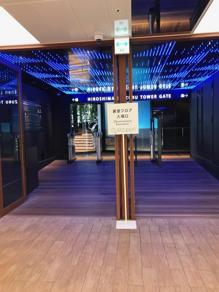 広島県 「おりづるタワー」展望フロア入り口