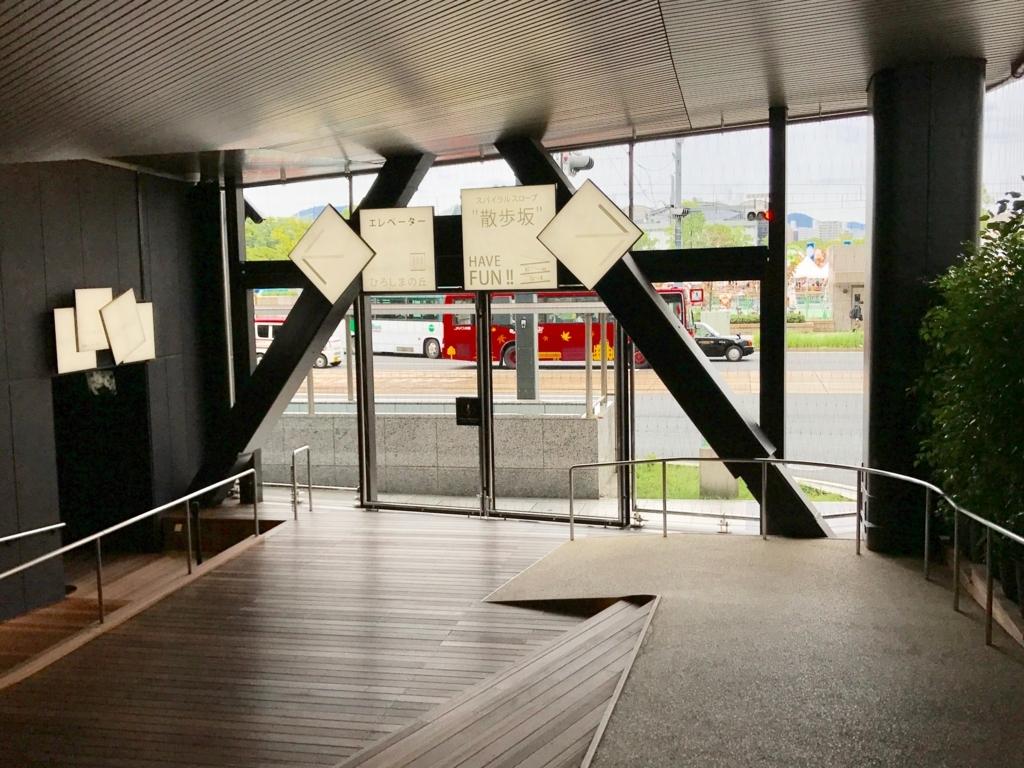 広島県 「おりづるタワー」展望フロアへはエレベーター or スロープ(散歩道)
