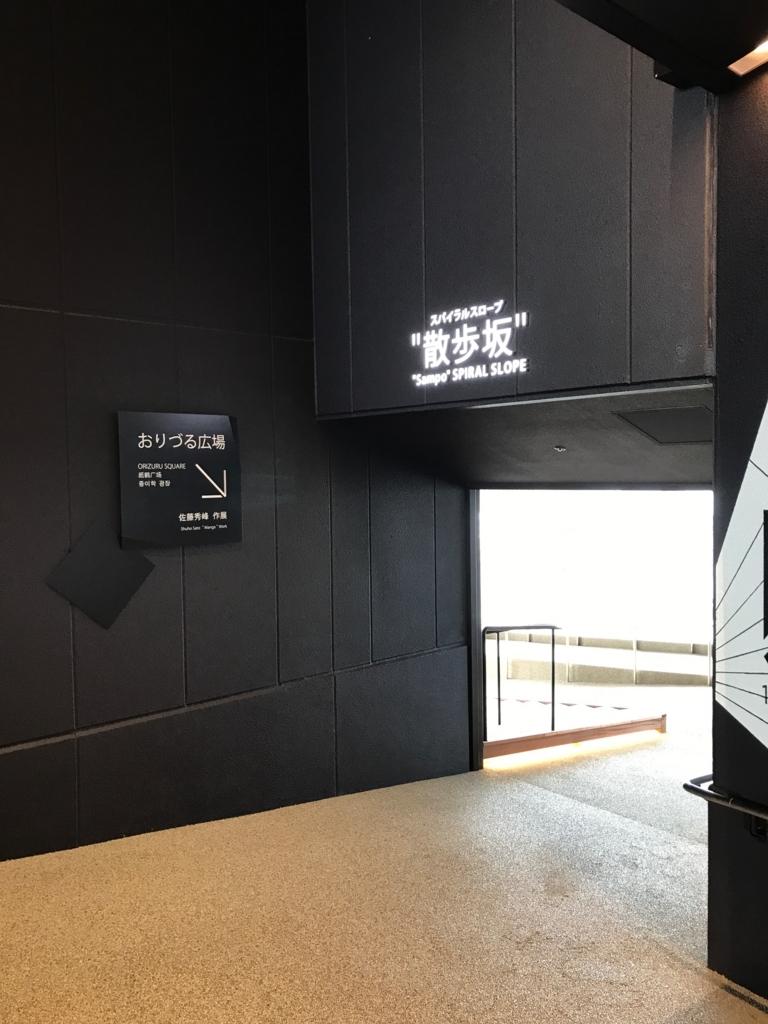 広島県 「おりづるタワー」屋上 「ひろしまの丘」散歩道へ