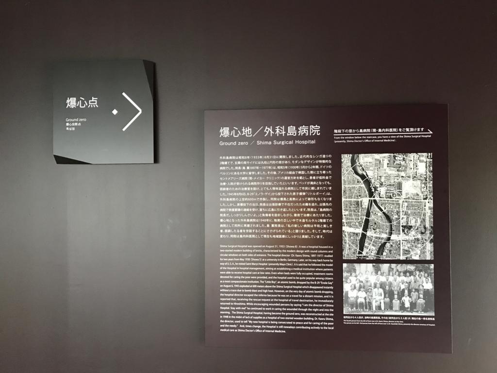 広島県 「おりづるタワー」おりづる広場 爆心地説明