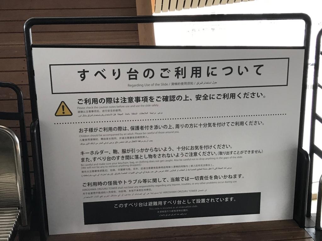 広島県 「おりづるタワー」スロープ「散歩道」滑り台 注意書き