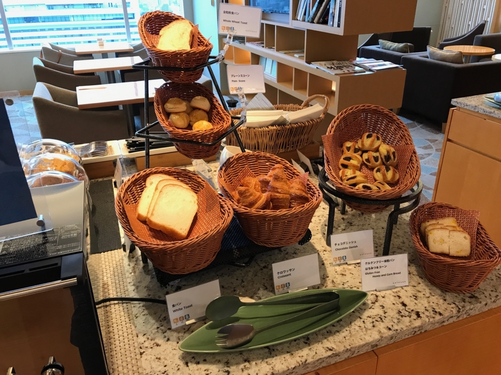 「シェラトングランドホテル広島」クラブラウンジ 軽朝食 パン類
