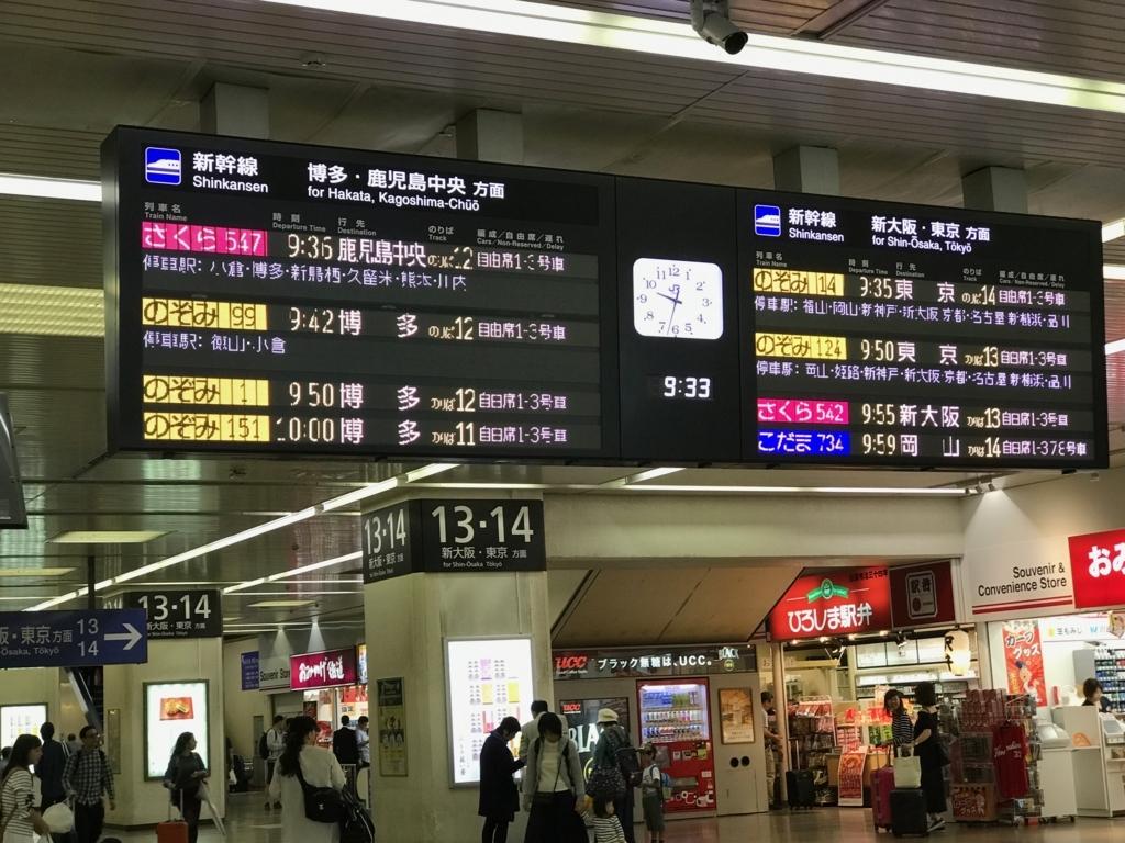 広島駅 山陽新幹線で三原へ