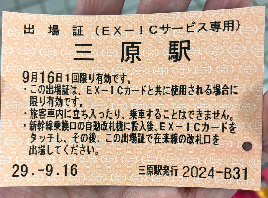 広島県 三原駅 山陽新幹線 出場証