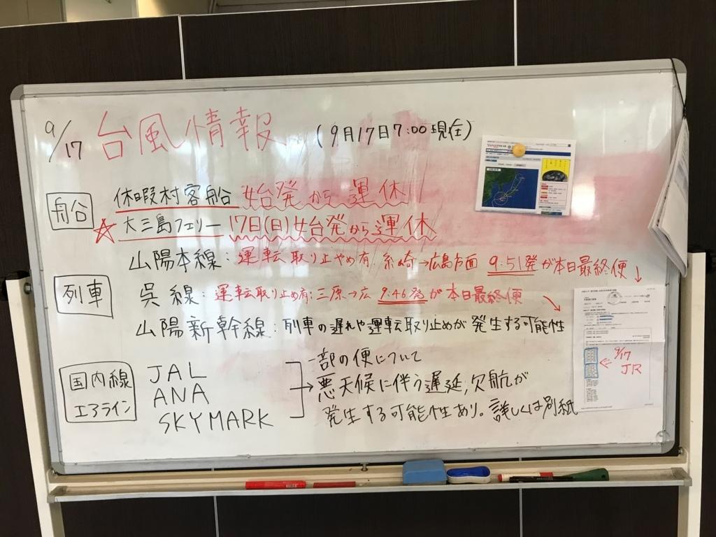 広島県 うさぎ島(大久野島)台風18号午後接近 台風情報 船1日欠航