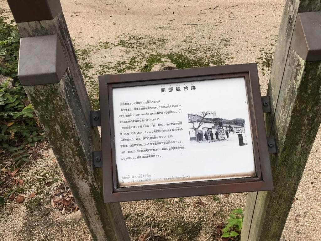 広島県 うさぎ島(大久野島)台風18号午後接近 中部砲台跡 説明
