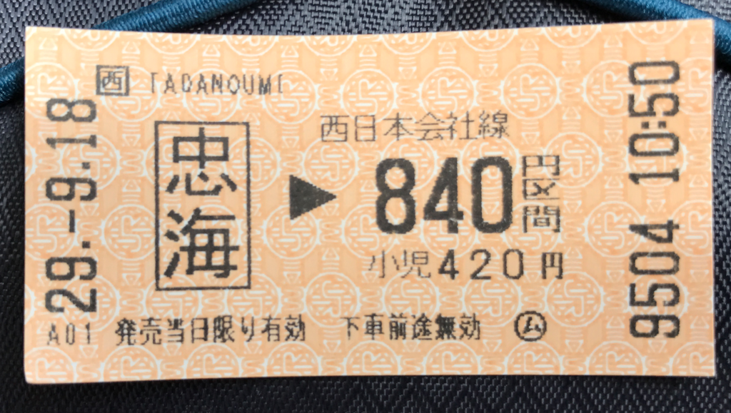 f広島県 忠野海駅かrから 山陽線白市駅まで JR840円