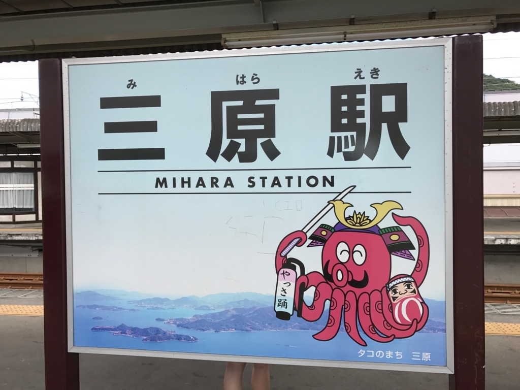 広島県 呉線 台風18号の影響で やっと三原駅に到着