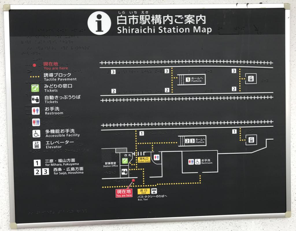 広島県 山陽線 白市駅 構内図