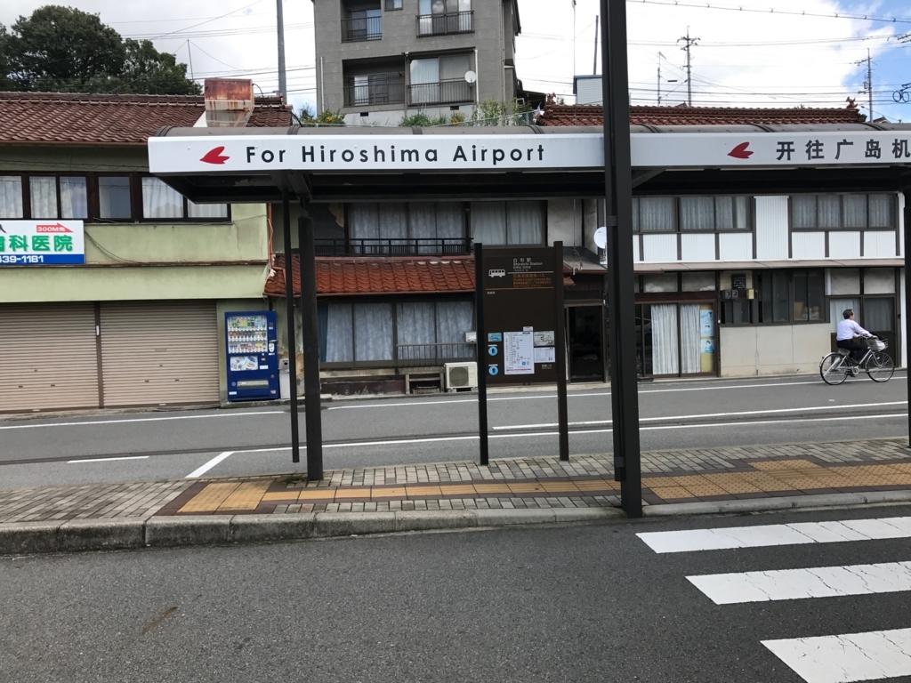 広島県 山陽線 白市駅 駅前 リムジンバス乗り場