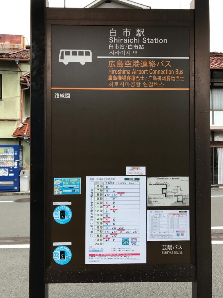 広島県 山陽線 白市駅 駅前 リムジンバス乗り場 時刻表