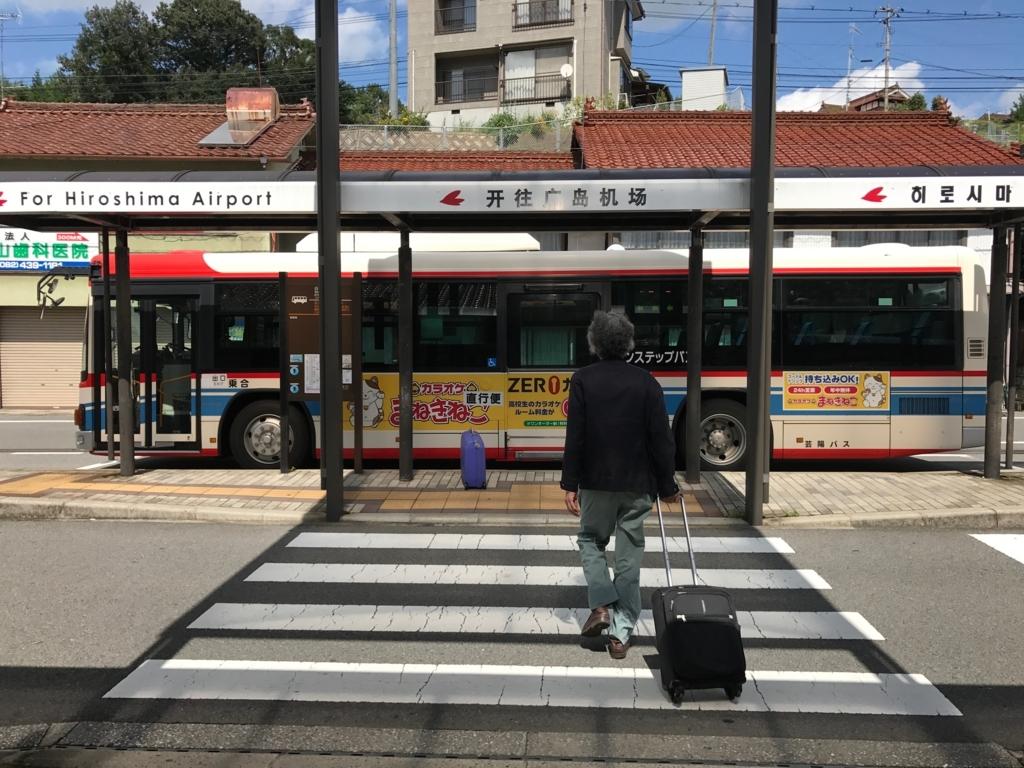 広島県 山陽線 白市駅 駅前 リムジンバス到着