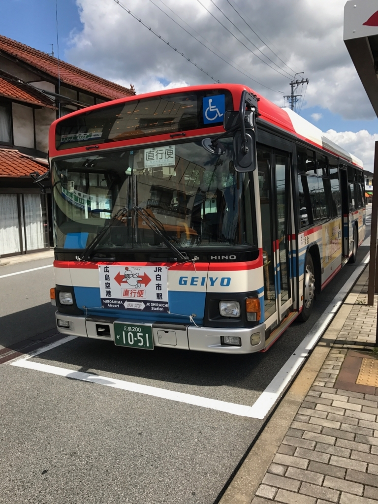 広島県 山陽線 白市駅 駅前 リムジンバス 広島空港直行バス