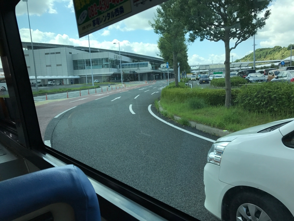 広島県 山陽線 白市駅 駅前 リムジンバス 広島空港到着