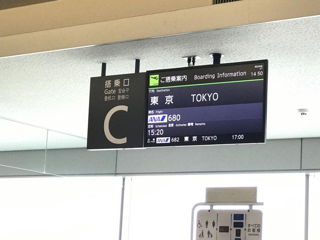 広島空港 ANA680便 プレミアムクラスで帰京