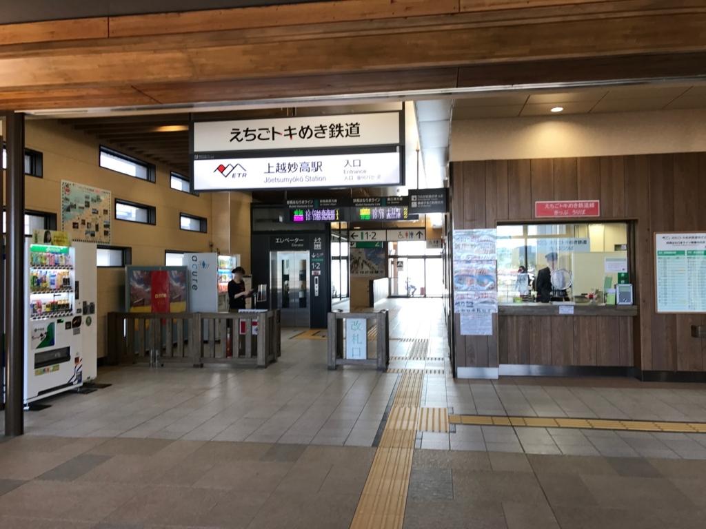えちごトキめき鉄道株式会社 上越妙高駅 改札口