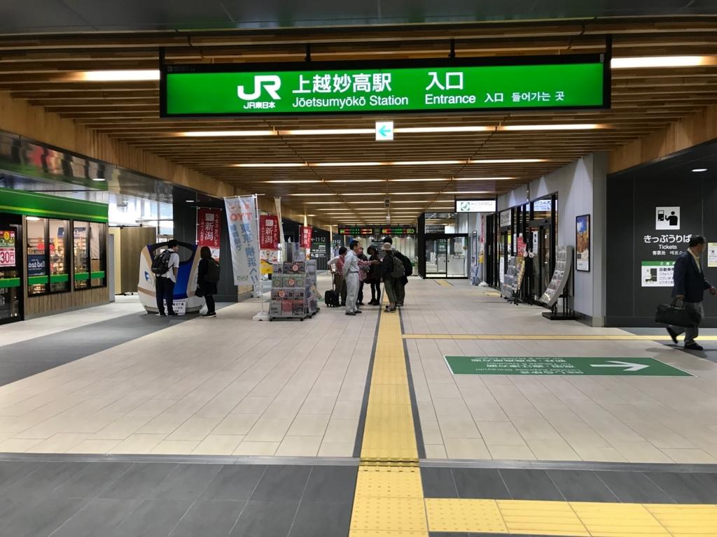 えちごトキめき鉄道株式会社 JR 上越妙高駅