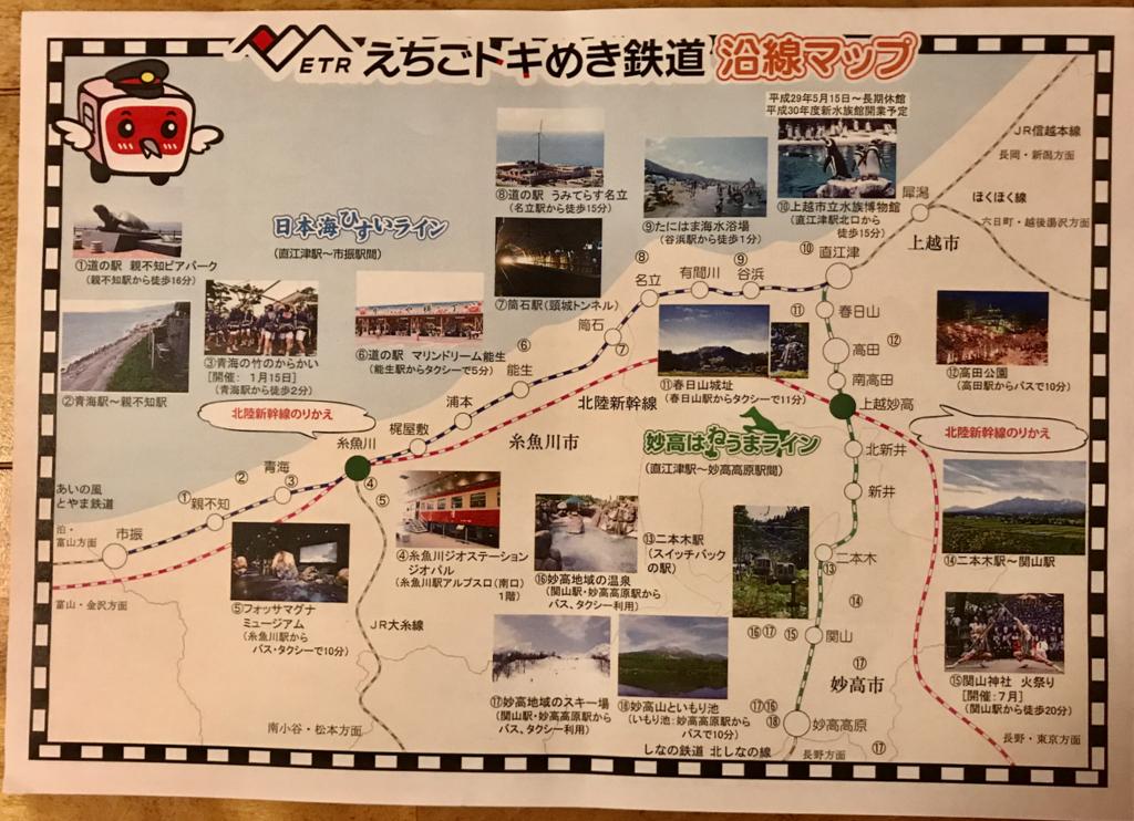 えちごトキめき鉄道 沿線マップ