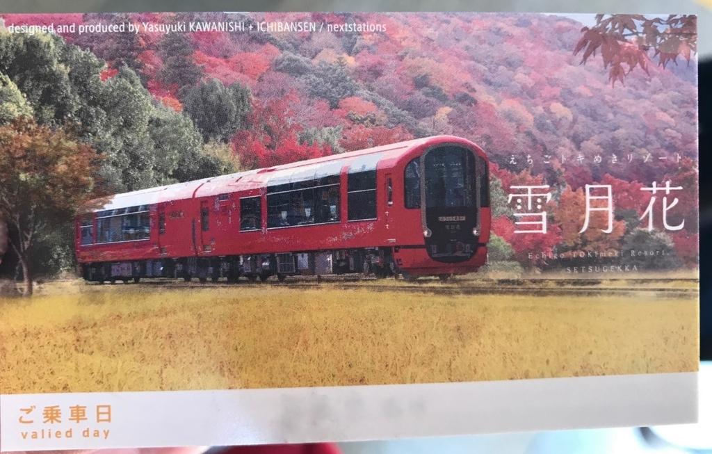えちごトキめき鉄道株式会社「雪月花」 記念乗車証