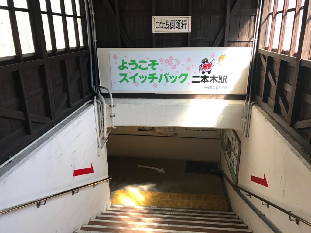 えちごトキめき鉄道「雪月花」二本木駅 地下通路で駅舎へ