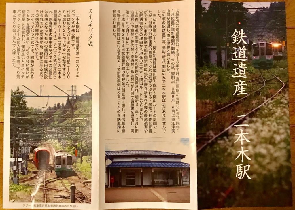 えちごトキめき鉄道 二本木駅 鉄道遺産 しおり