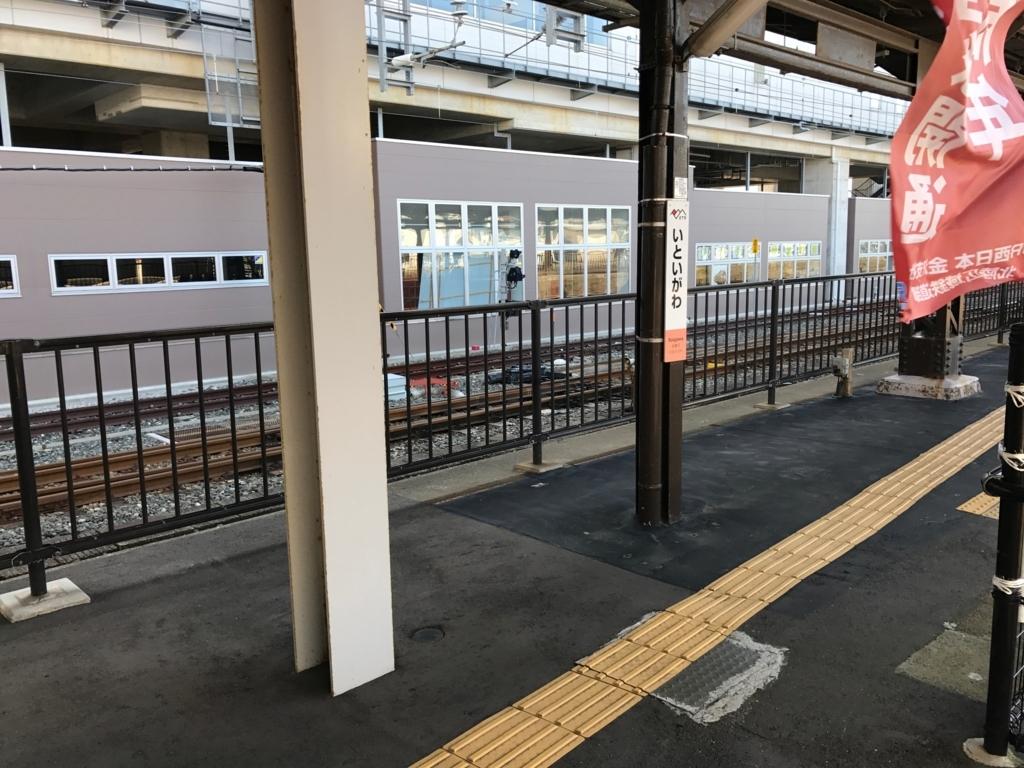 えちごトキめき鉄道 展望列車「雪月花」糸魚川駅到着