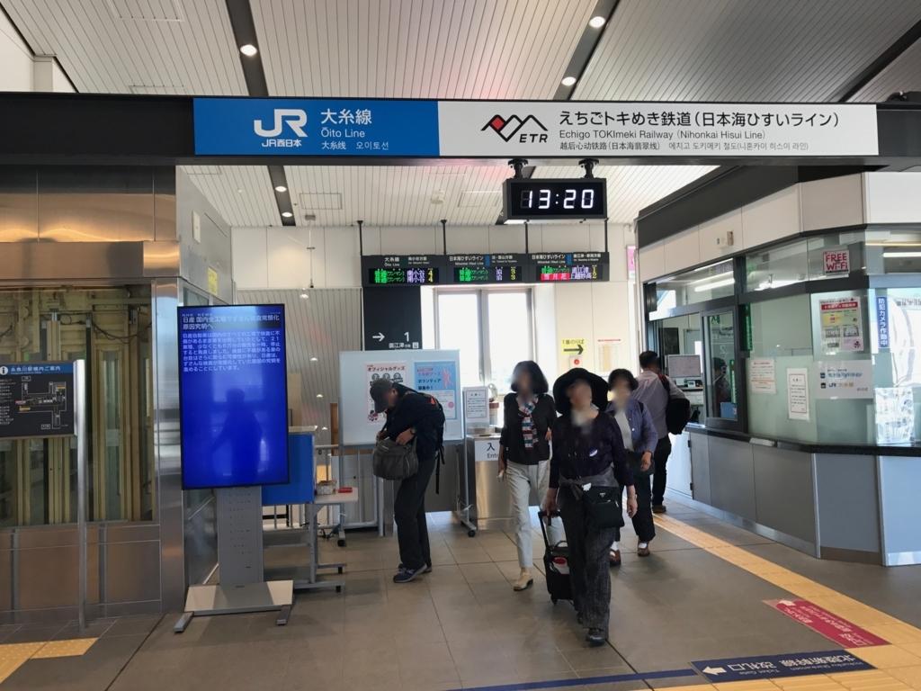 糸魚川駅 えちごトキめき鉄道改札
