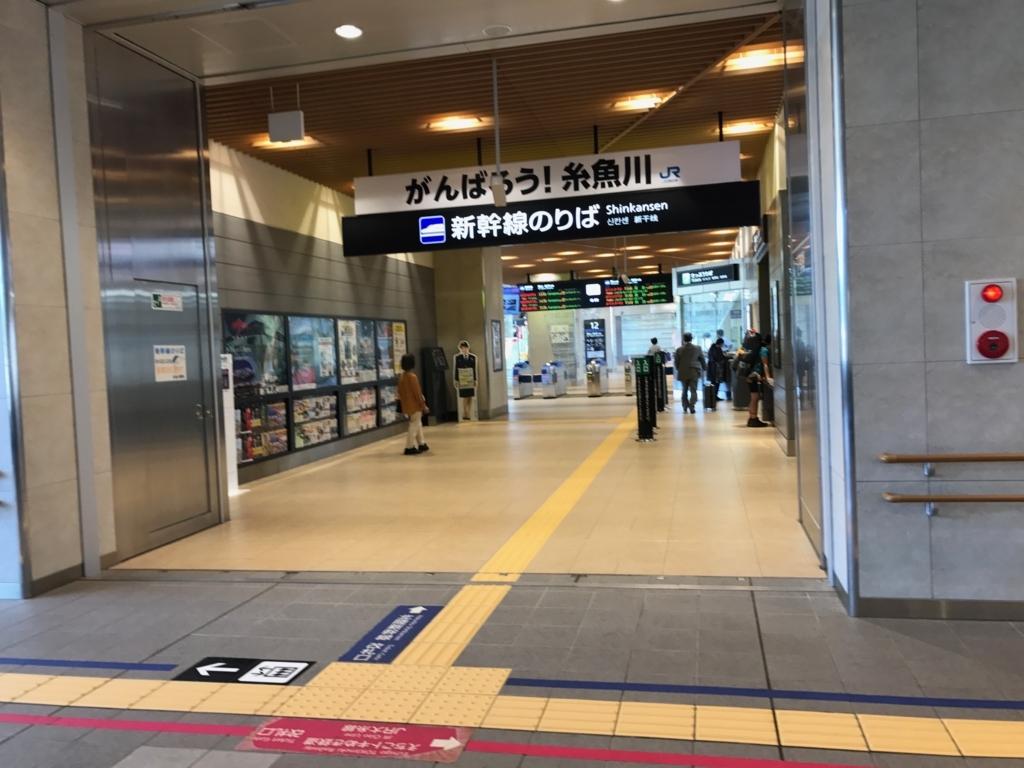 糸魚川駅 新幹線JR改札