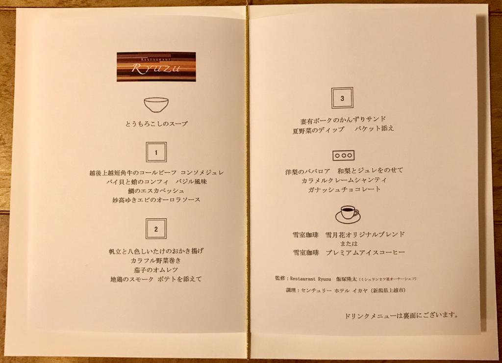 えちごトキめき鉄道会社 展望観光列車「雪月花」お食事メニュー
