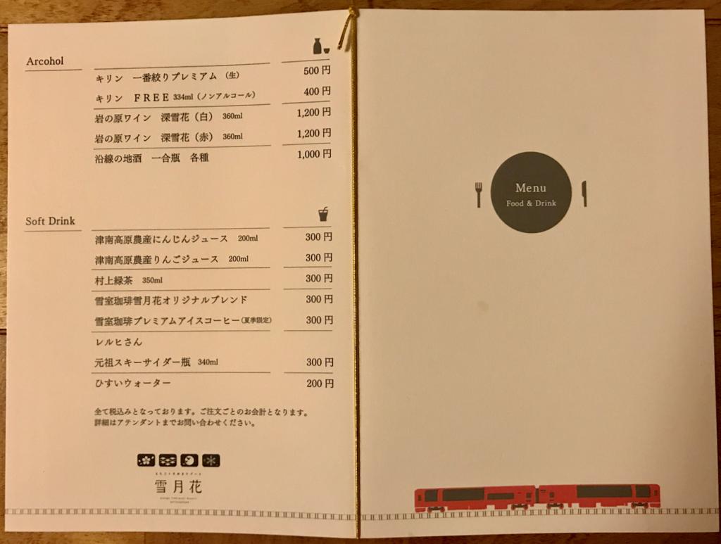 えちごトキめき鉄道会社 展望観光列車「雪月花」ドリンクメニュー