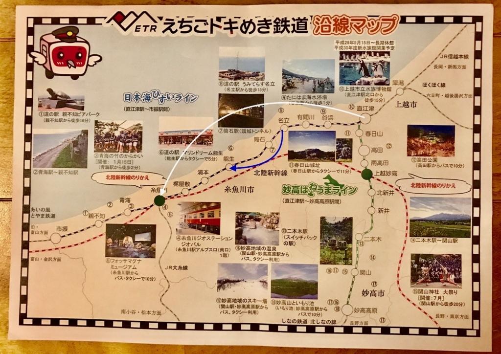 えちごトキめき鉄道 展望列車「雪月花」沿線マップ