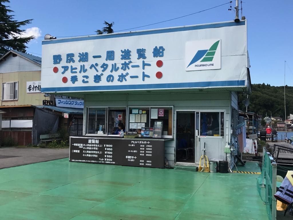 2017年9月 野尻湖 遊覧船乗り場 料金