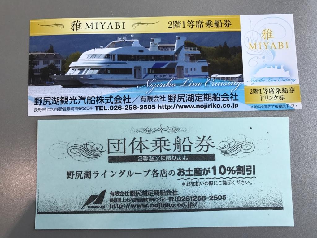 2017年9月 野尻湖 遊覧船「雅」乗船券