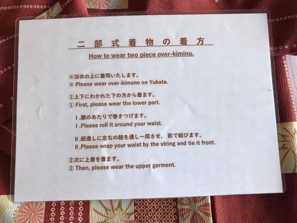 妙高高原 赤倉温泉 「赤倉観光ホテル」二部式着物の着方