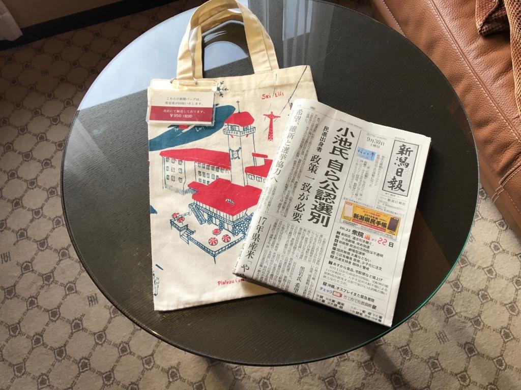 妙高高原 赤倉温泉 「赤倉観光ホテル」朝刊