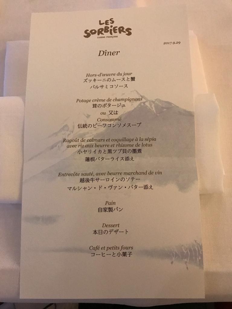 妙高高原 赤倉温泉 「赤倉観光ホテル」「ソルビエ」 夕食 メニュー