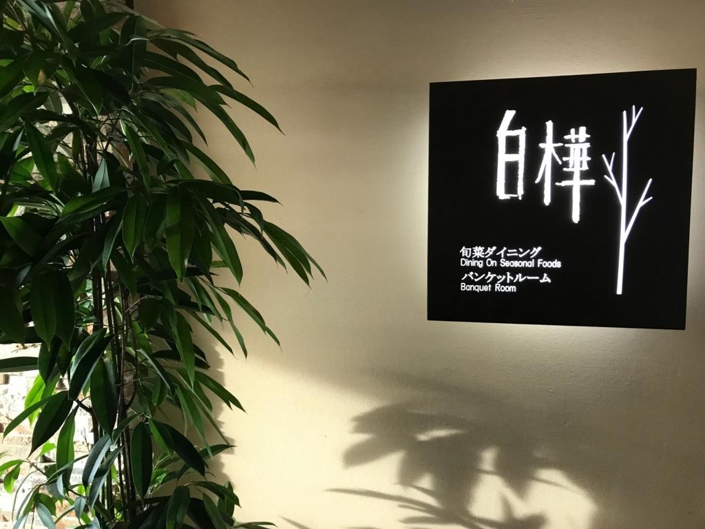 妙高高原 赤倉温泉 「赤倉観光ホテル」荀菜ダイニング「白樺」入り口