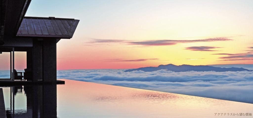 妙高高原 赤倉温泉 「赤倉観光ホテル」雲海のアクアテラス パンフレットより抜