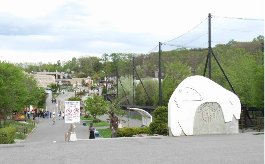 2010年5月 北海道 旭山動物園