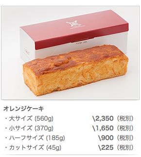 妙高高原 赤倉温泉 「赤倉観光ホテル」オレンジケーキ by www.akr-hotel.com