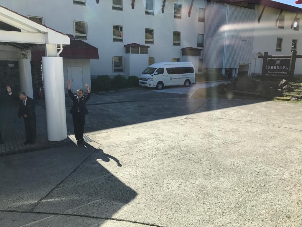 妙高高原 赤倉温泉 「赤倉観光ホテル」朝 出発 ホテルnの方々のお見送り