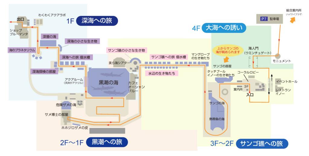「沖縄美ら海水族館」観覧ルートマップ by churaumi.okinawa