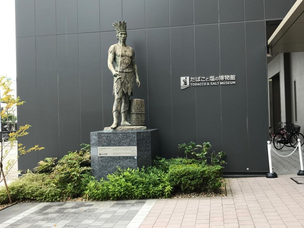 墨田区「たばこと塩の博物館」