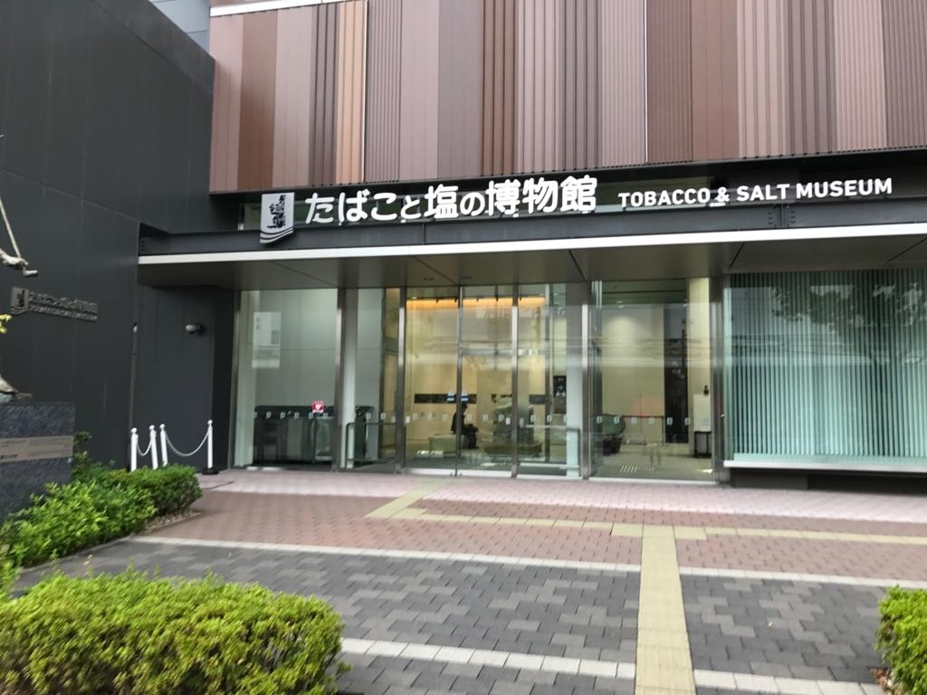 墨田区「たばこと塩の博物館」 エントランス