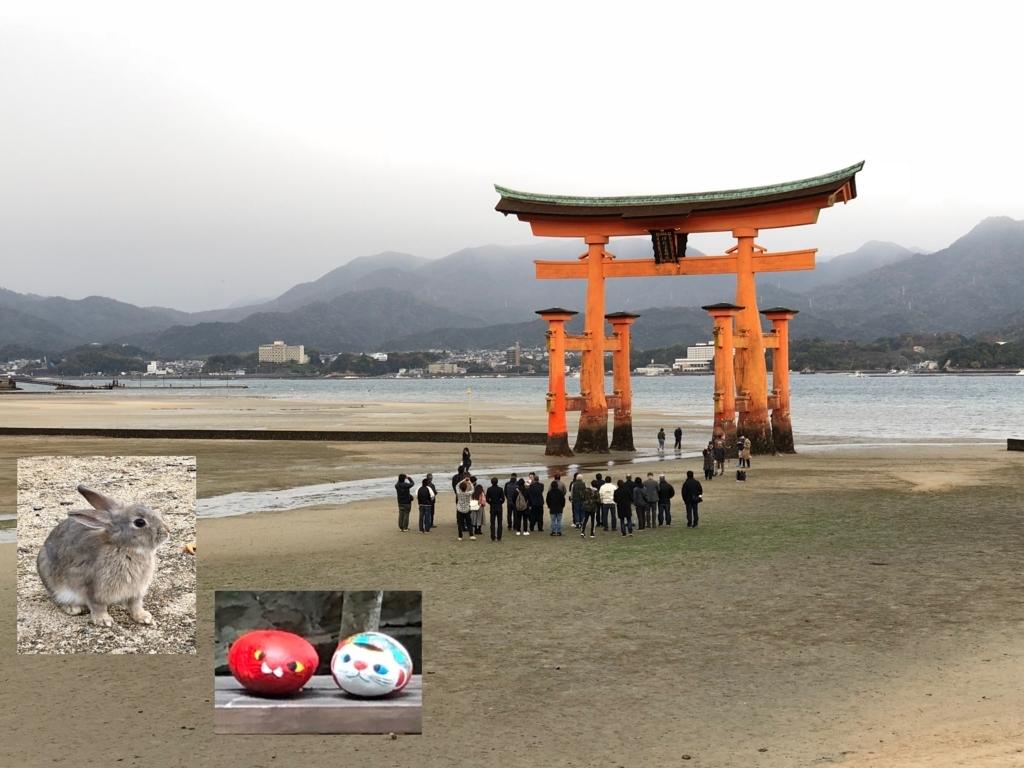 2017年11月 宮島 広島 うさぎ島 尾道 旅行記まとめ